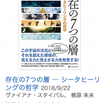 シータヒーリングの「存在の層」の本がついに発売します!