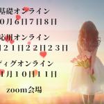 オンライン zoomで シータヒーリング  日程はこちら!!