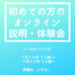 シータヒーリング  オンライン体験会・説明会