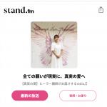 りりこの stand.fm 始まりました!音声のライブです。
