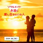 ZOOMオンラインセミナー♪のお知らせ 12月〜2012年2月 ワクワクする6個のセミナー
