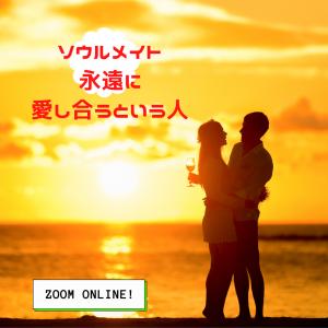 オンライン実践会画像 (1)