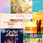 ZOOMオンラインセミナー♪のお知らせ 12月〜2021年2月 ワクワクする6個のセミナー