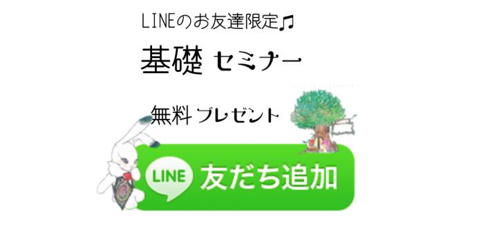 LINEお友達限定♫基礎セミナー無料プレゼント