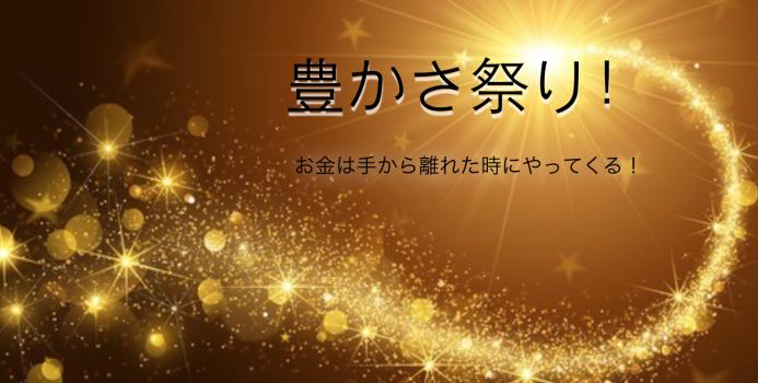 【豊かさ祭り!!】ビッグフォークから一番新しい豊かさと願いの実現セミナー 6月25,26日 土日開催