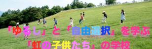 「ゆるし」と「自由選択」を学ぶ「虹の子供たち」の学校