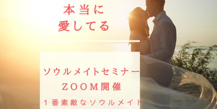 オンラインZOOM開催 2021年 2月18日(木)19日(金)