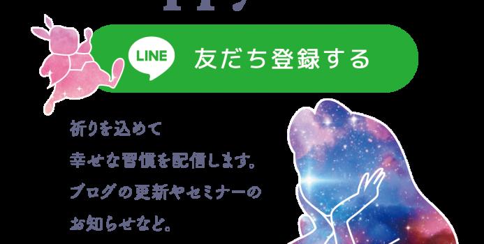 LINE@が HAPPY NEWS として新しくなりました。