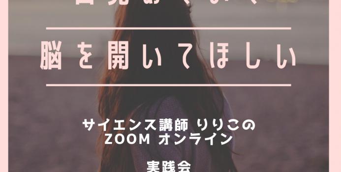 zoomオンライン マスターレッスン始まる! シータヒーラでない方も参加可能