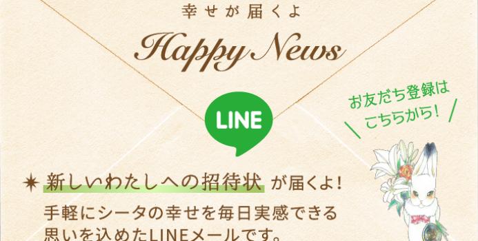 LINEのお友達登録はこちら「新しくなりました」