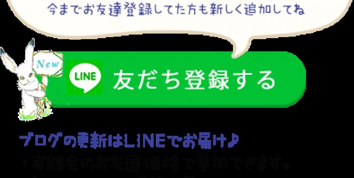 LINEのお友達限定日記!自分を愛する 最高のライフレッスン第1話 3月5日公開